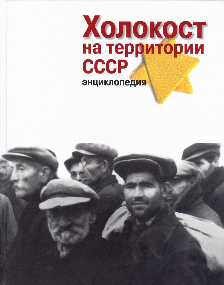 Энциклопедия «Холокост на территории СССР»