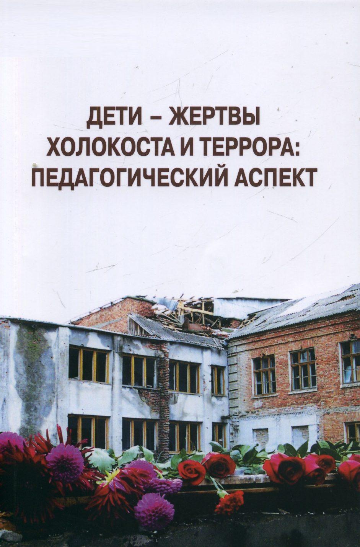 Дети — жертвы Холокоста и террора: педагогический аспект. Учебно-методическое пособие