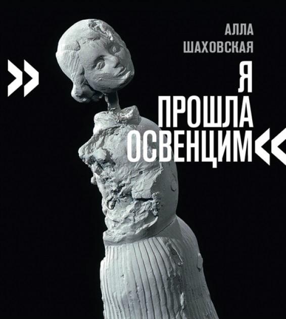 Анна Шаховская. «Я прошла Освенцим»