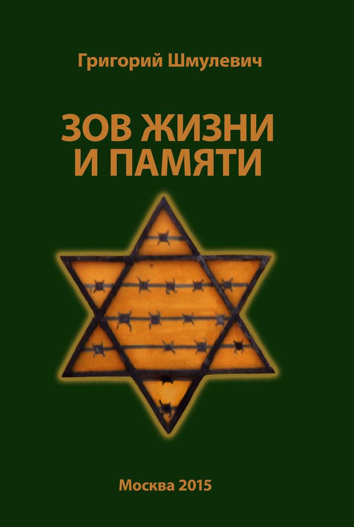 Григорий Шмулевич. «Зов жизни и памяти»