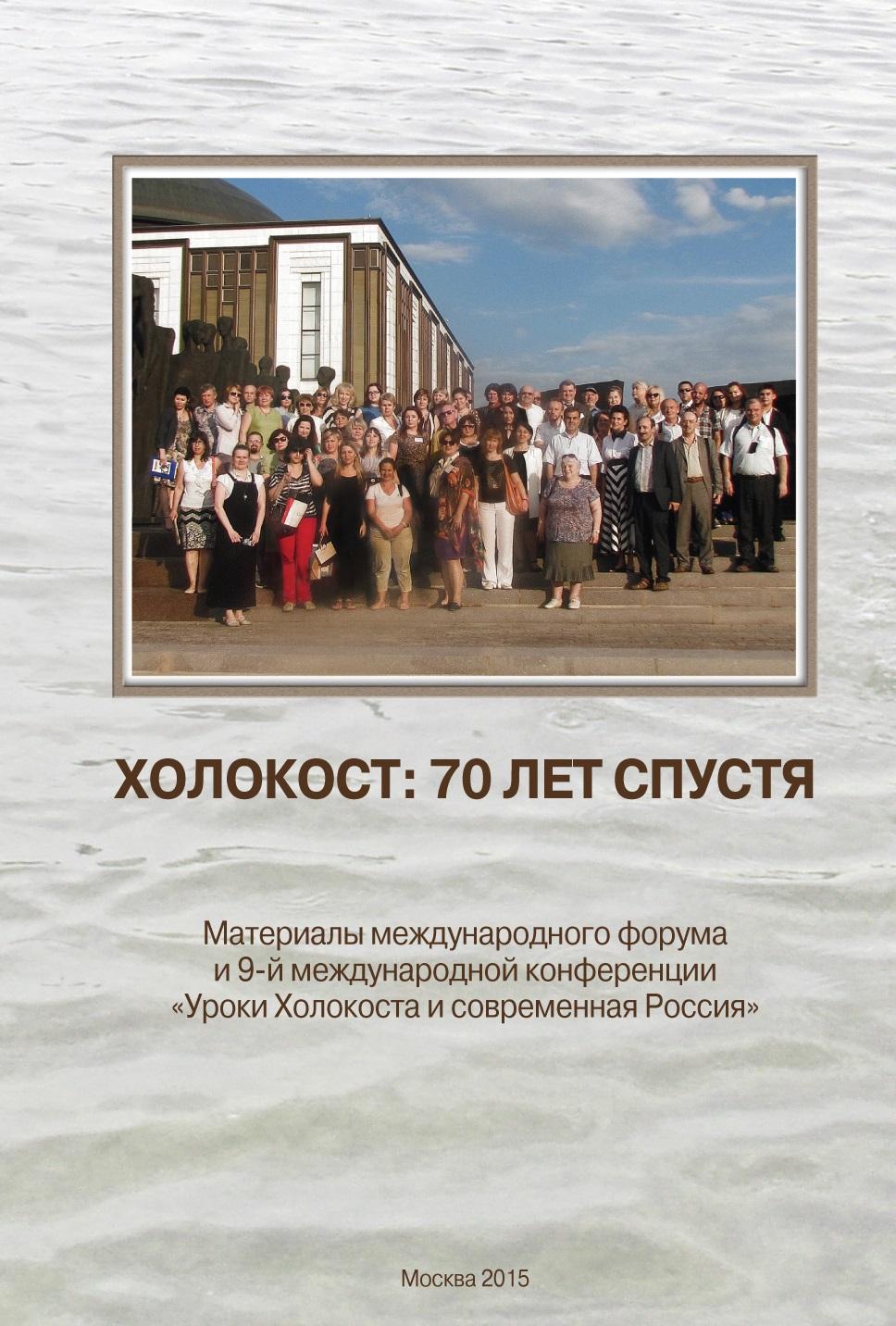 Холокост: 70 лет спустя