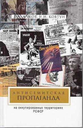 Антисемитская пропаганда на оккупированных территориях РСФСР