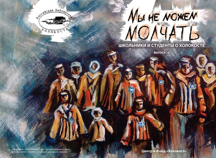 13 выпуск сборника «Мы не можем молчать…»