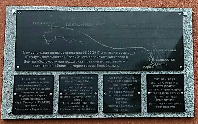 Первая мемориальная доска в России памяти Тиунэ Сугихары