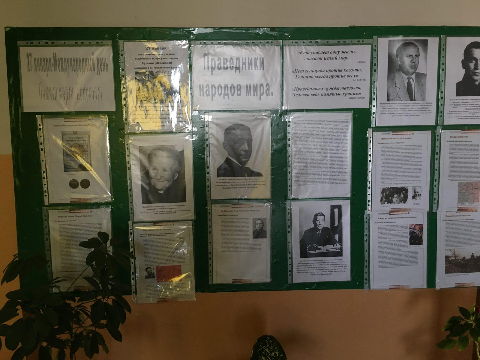 Международный день Памяти жертв Холокоста в Эрхирикской СОШ