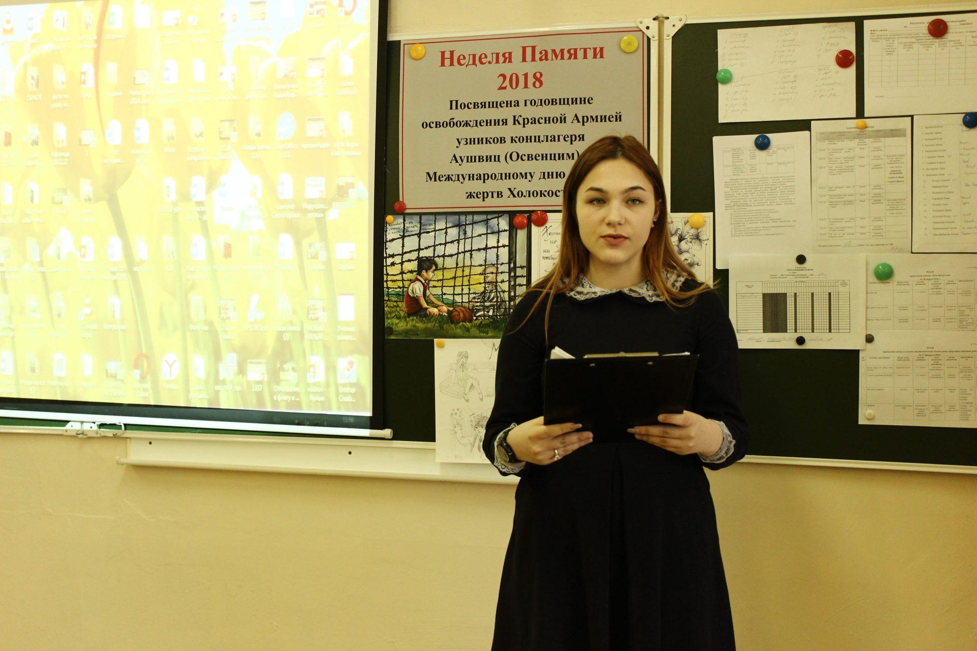Конференция «Освободители Аушвица» (Освенцим) в школе г. Хабаровска