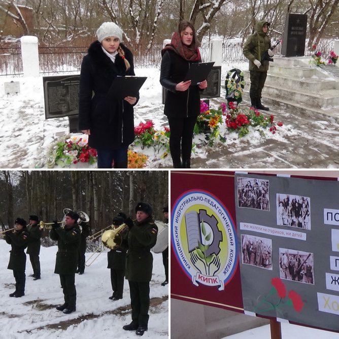 Неделя памяти в г. Клинцы Брянской области