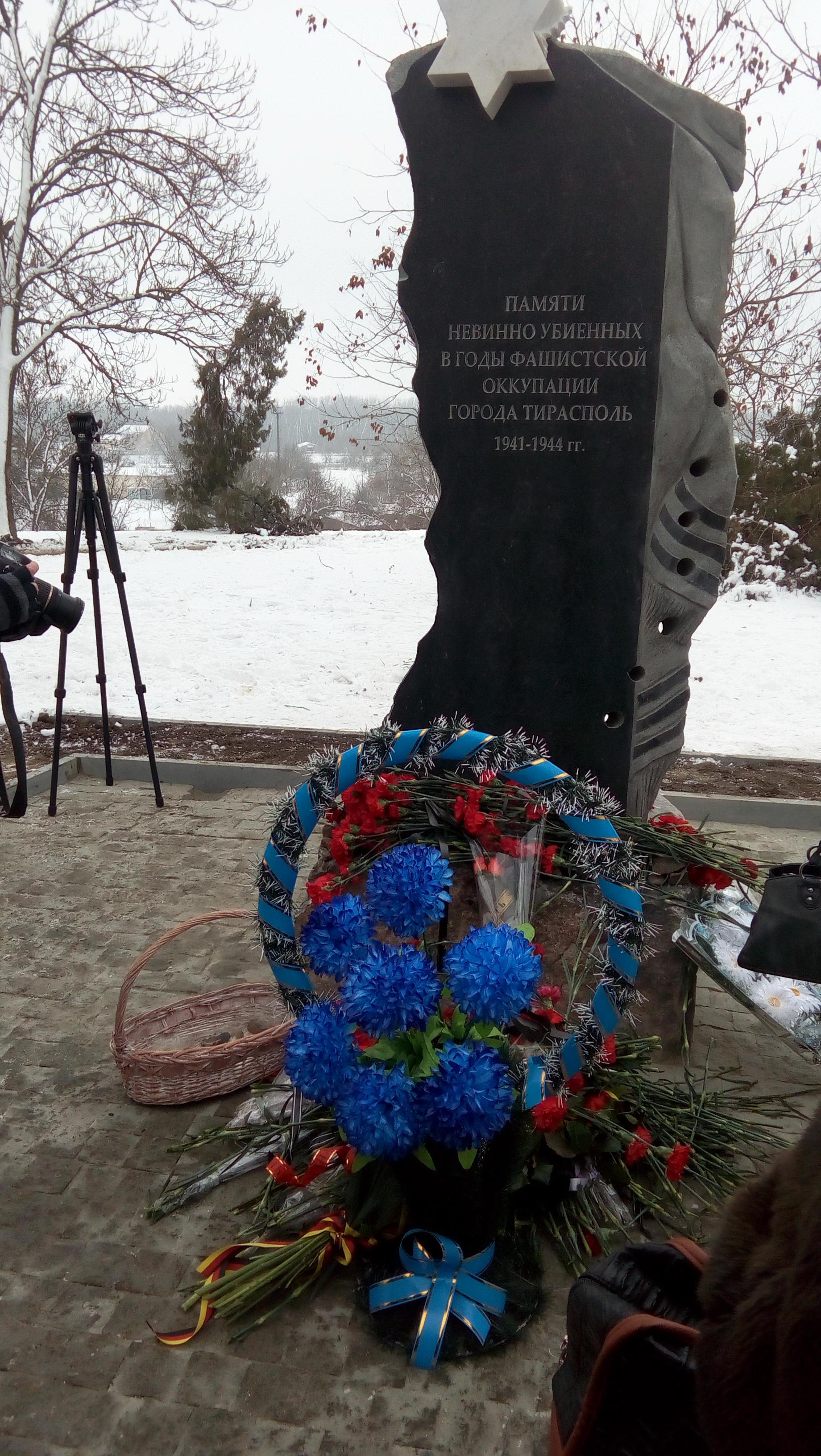 День Памяти жертв Холокоста в Молдове