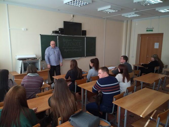 Заседание научного совета студентов по Холокосту