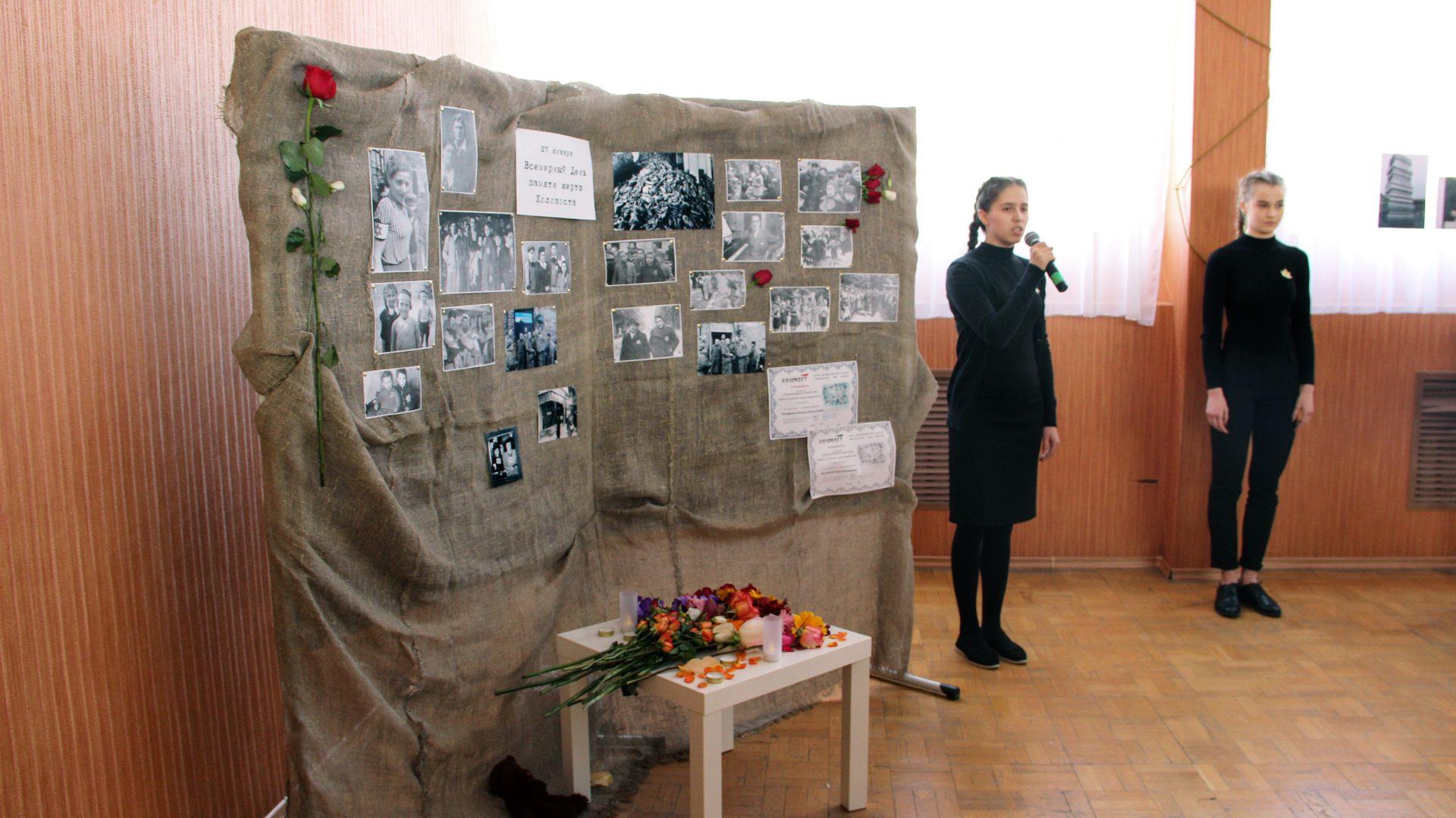 День памяти жертв Холокоста в гимназии Тольятти