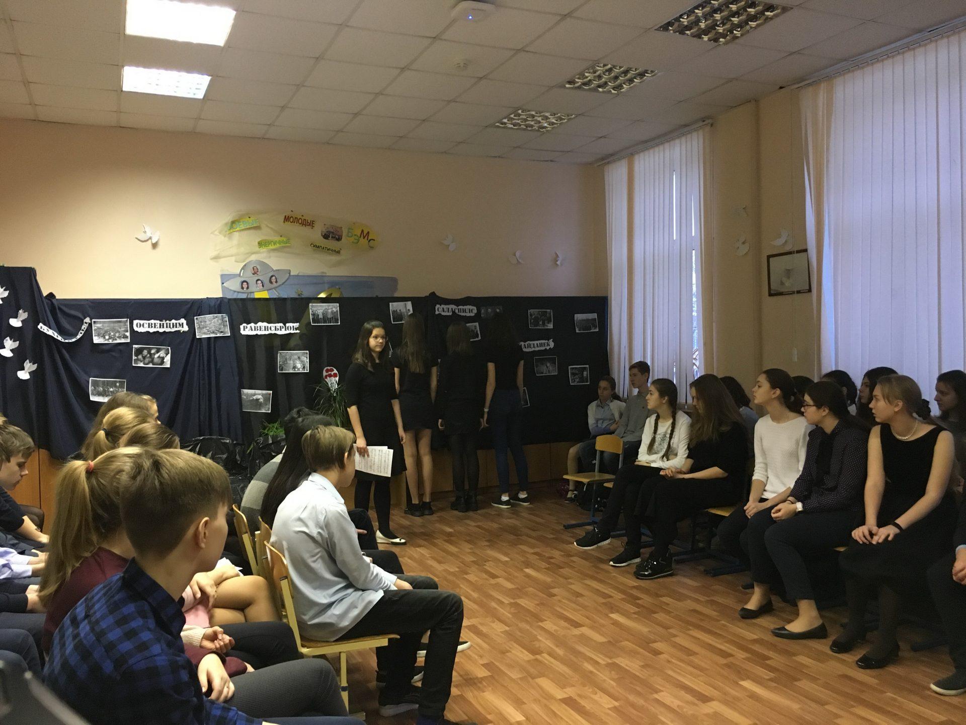 Урок памяти в школе Москвы