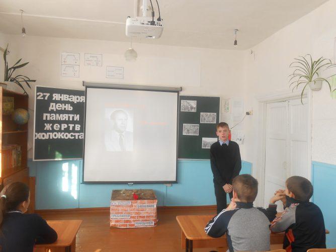 День памяти жертв Холокоста в Алтайском крае