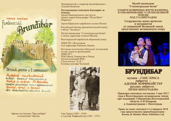 Опера «Брундибар» в Волгограде