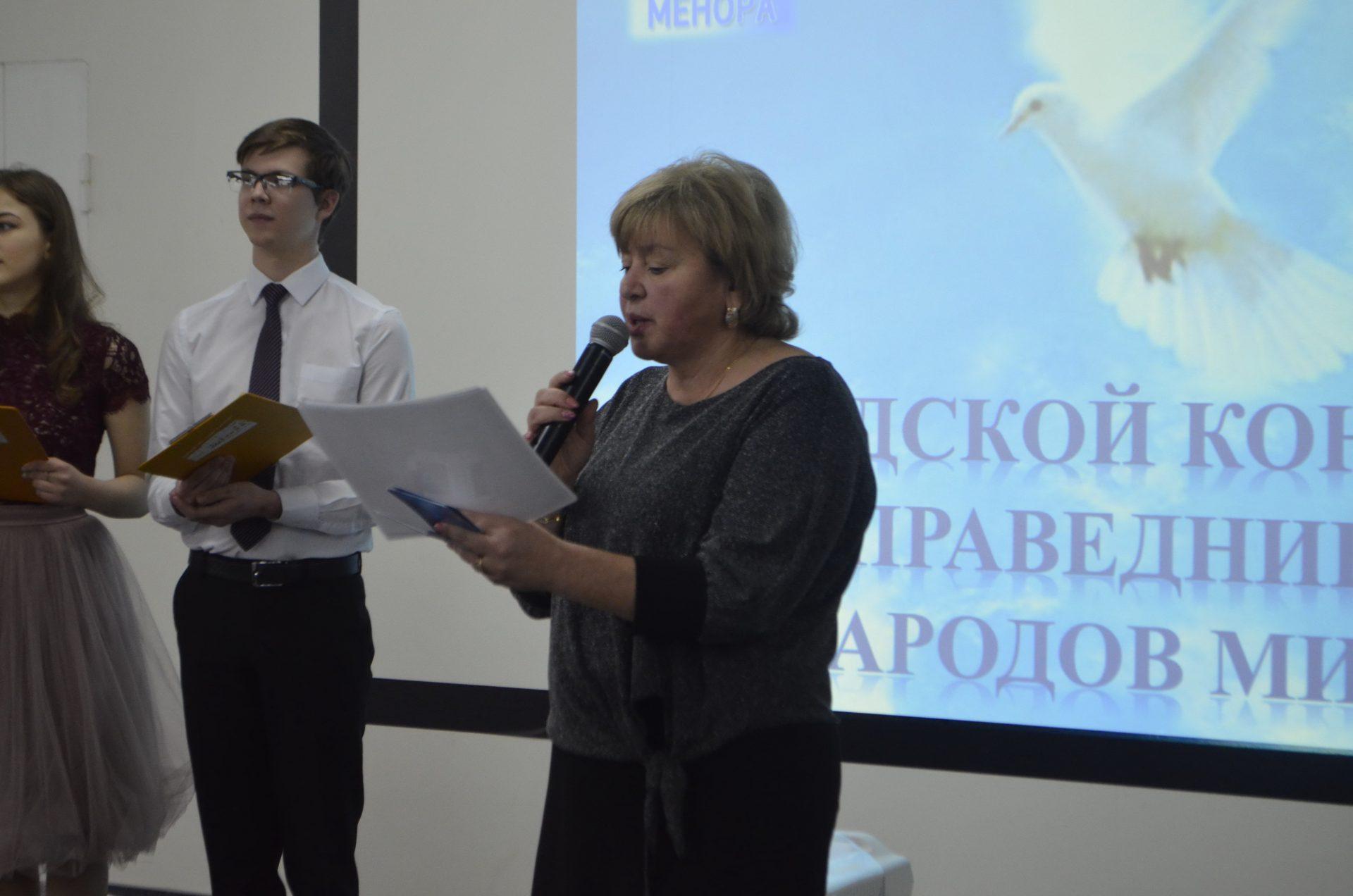 Городской конкурс «Праведники народов мира» в Екатеринбурге