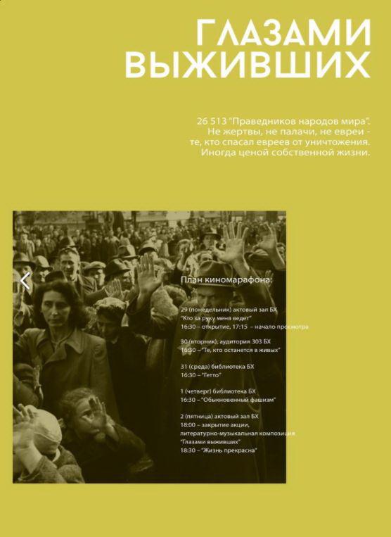 «Глазами выживших» — неделя памяти Холокоста в Лицее НИУ ВШЭ