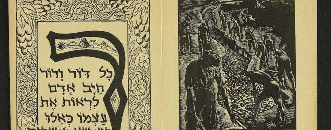 В Иерусалиме представили коллекцию агад, записанных людьми, которые пережили Холокост