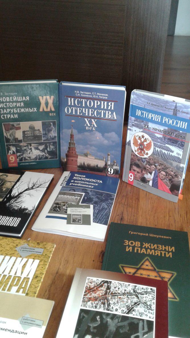 Учителя Брянска обсудили особенности преподавания темы Холокоста