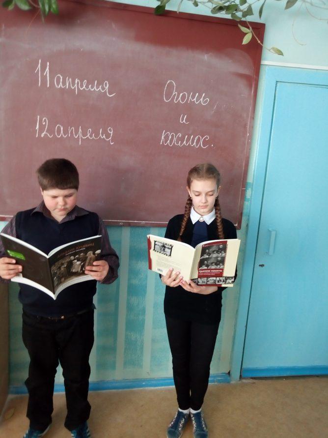 Классные часы памяти жертв Холокоста в гимназии Невеля