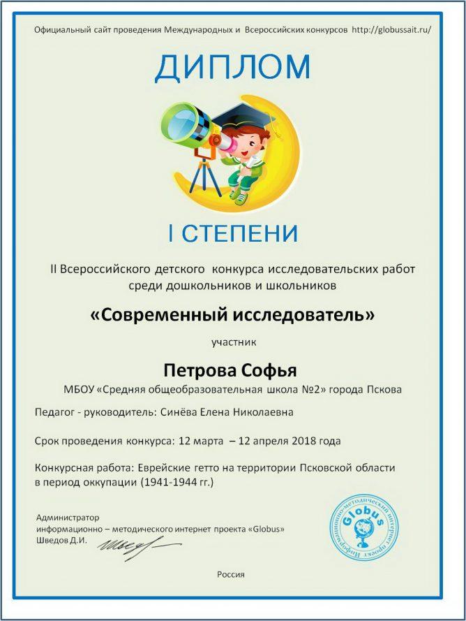 Школьница из Пскова победила в конкурсе «Современный исследователь»