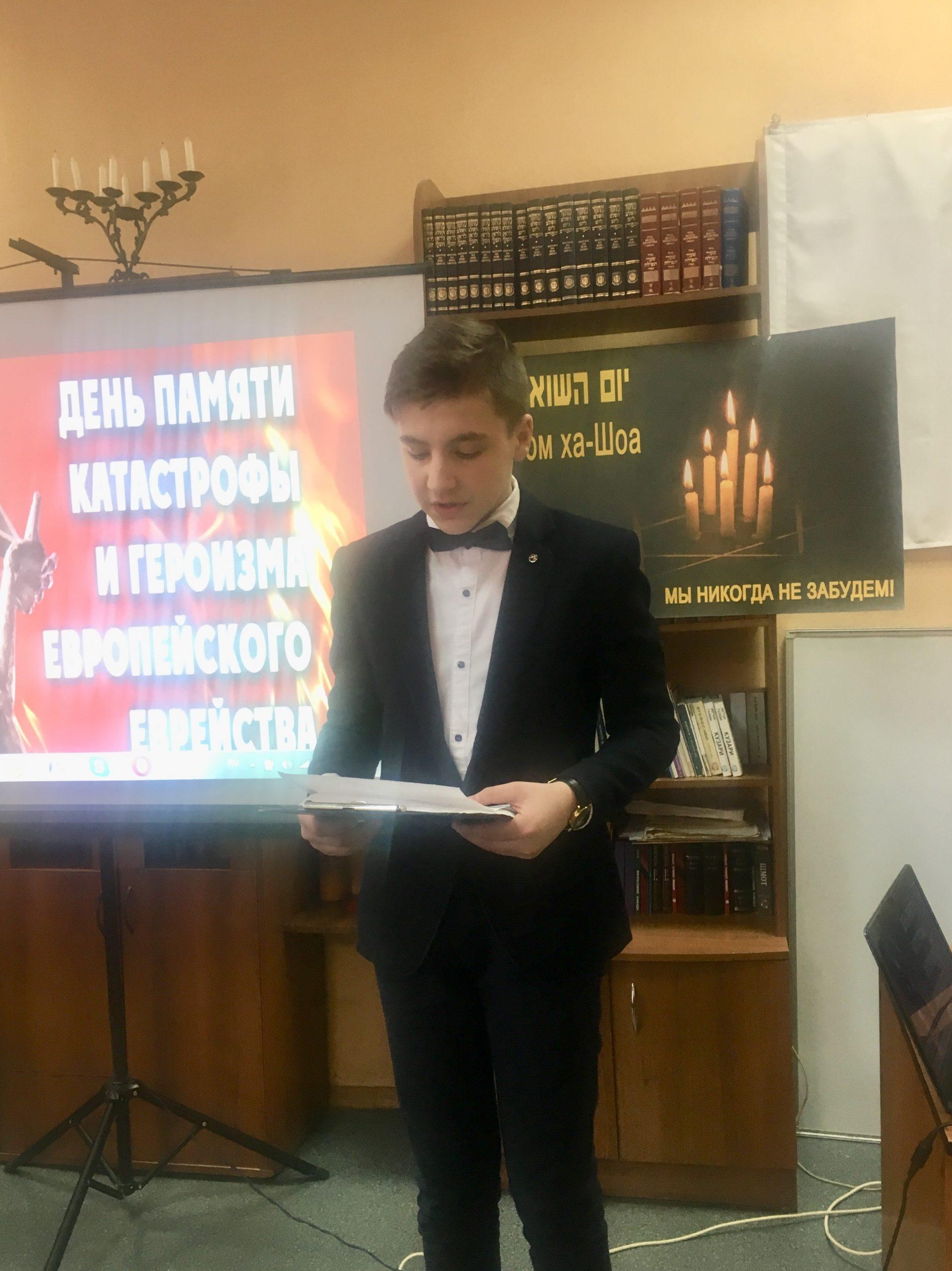 День Катастрофы в Тамбовской еврейской общине