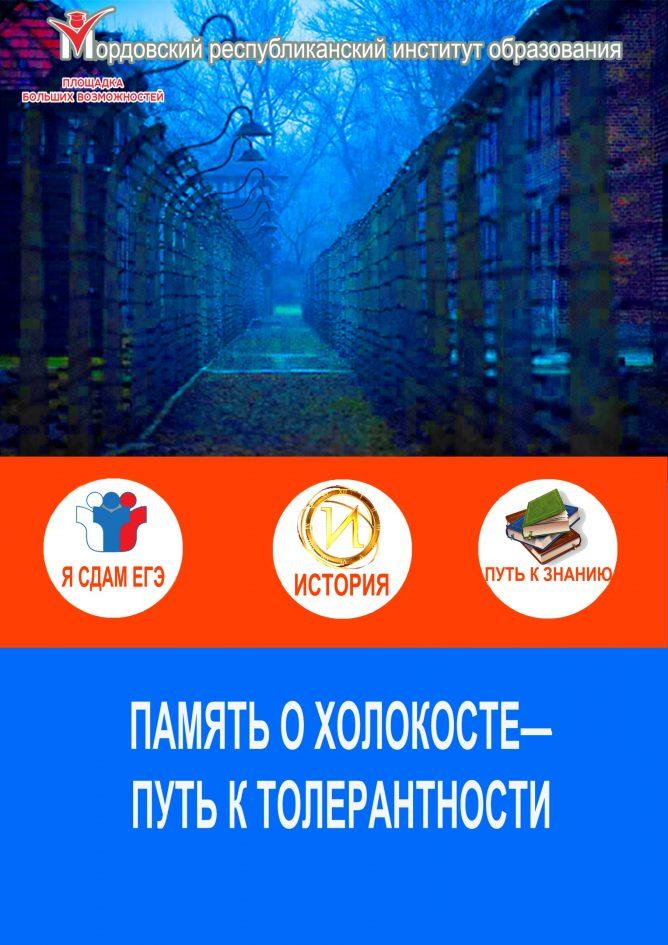 6 выпуск учебно-методического пособия «Память о Холокосте – путь к толерантности»