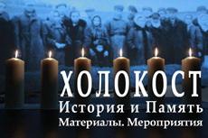 Материалы по преподаванию Холокоста размещены на сайте ИПКРО