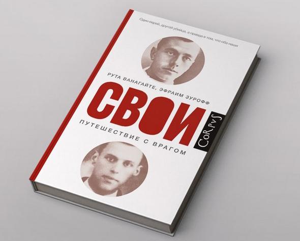 «Свои» Руты Ванагайте о Холокосте в Литве и еще четыре полезные книги о коллективной памяти