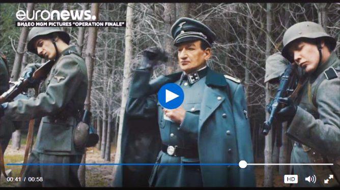 Фильм о похищении Адольфа Эйхмана выйдет в прокат в сентябре 2018 года