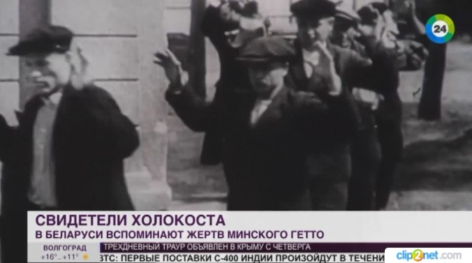 В Беларуси вспоминают жертв Холокоста