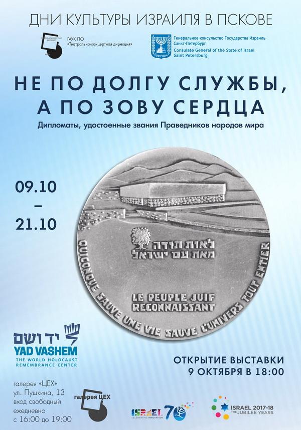 «Дни культуры Израиля» пройдут в Пскове в октябре