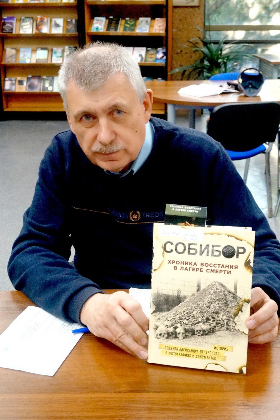 Презентация книги о восстании в Собиборе