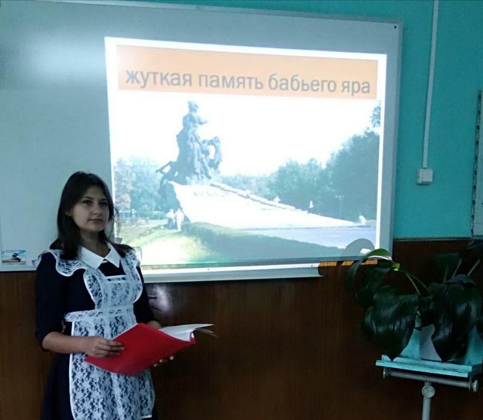 Классный час о трагедии Бабьего Яра в Тамбовской области