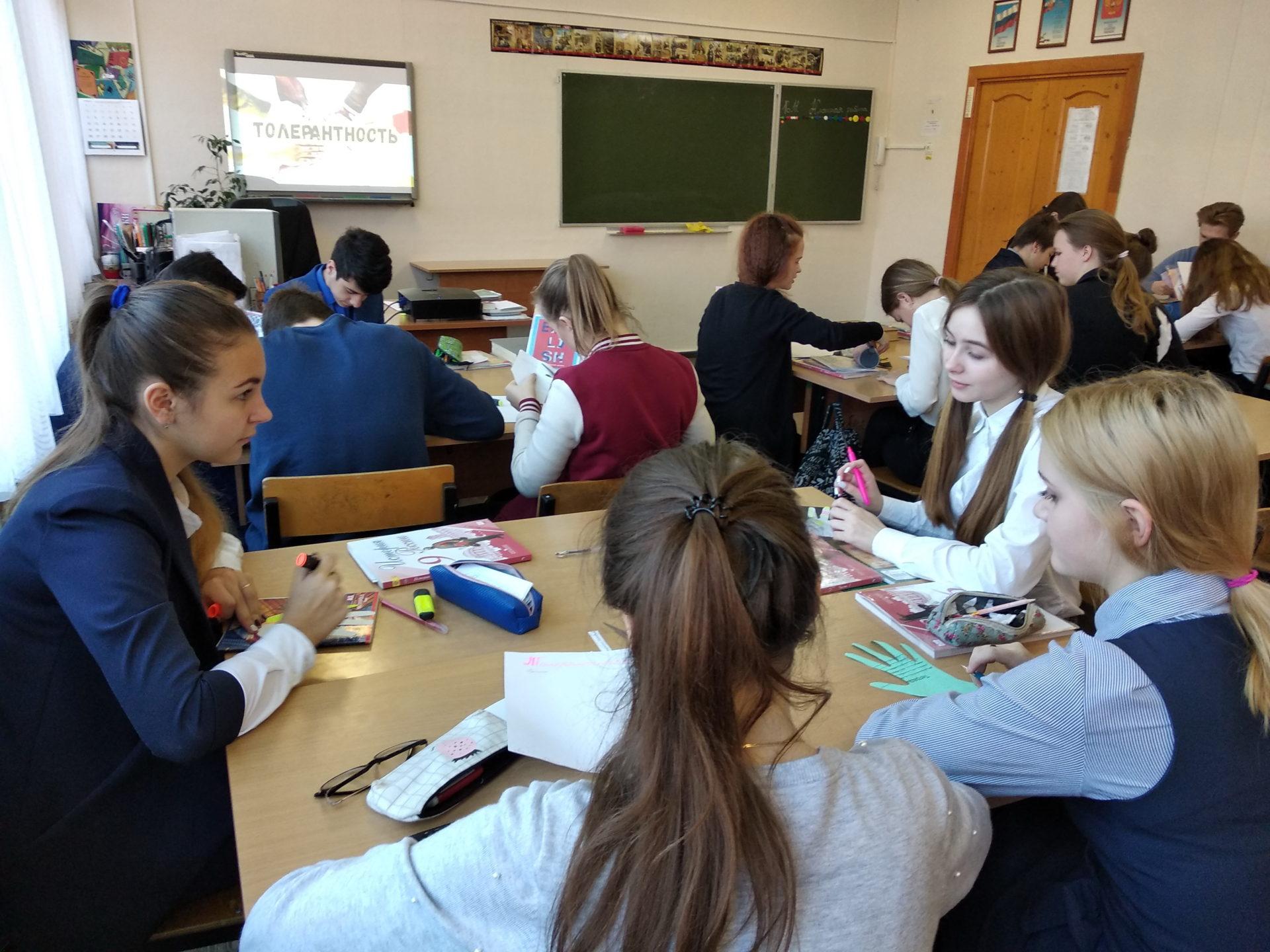 День толерантности в школе Московской области