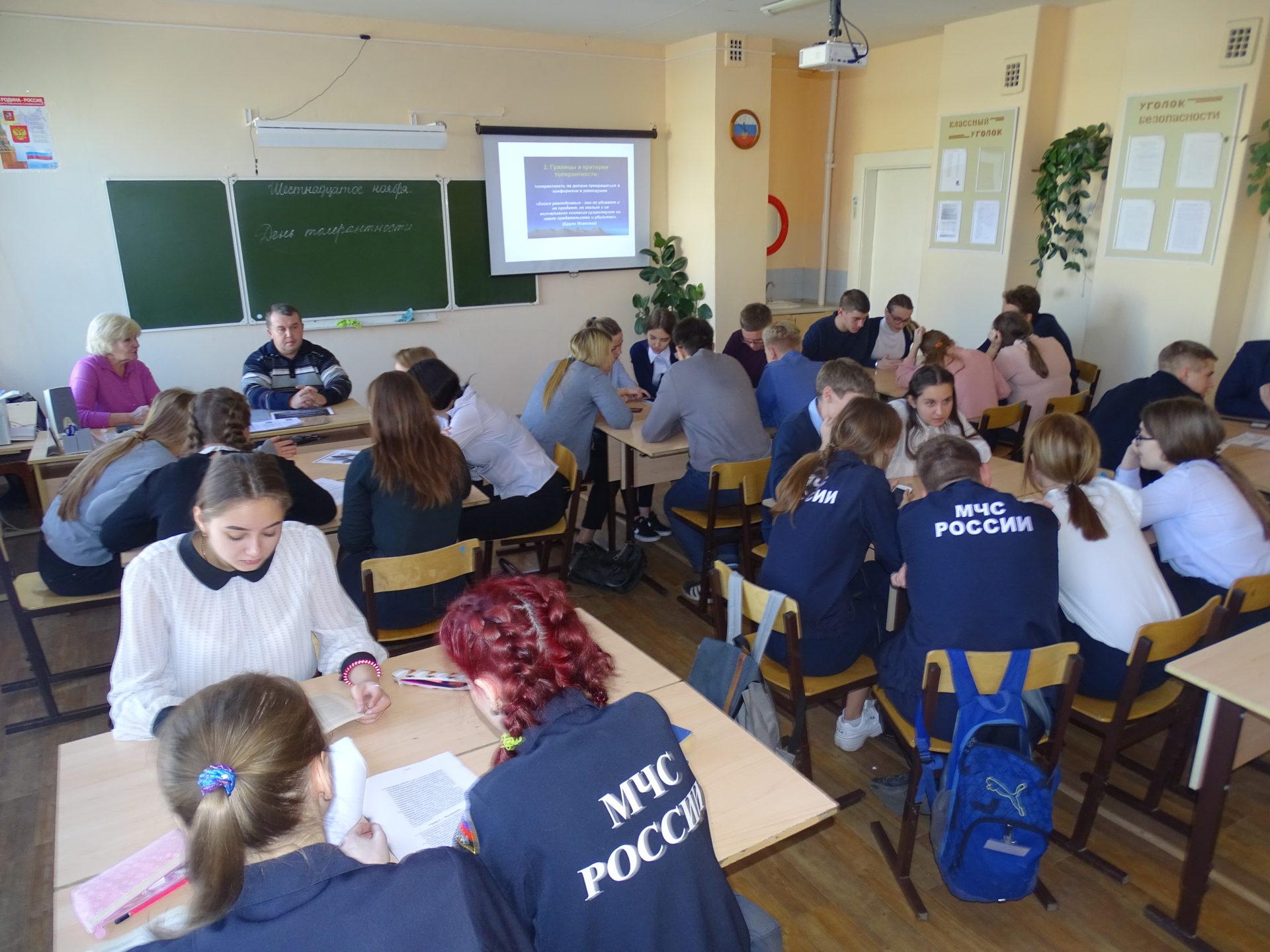 День толерантности в школе Тамбова