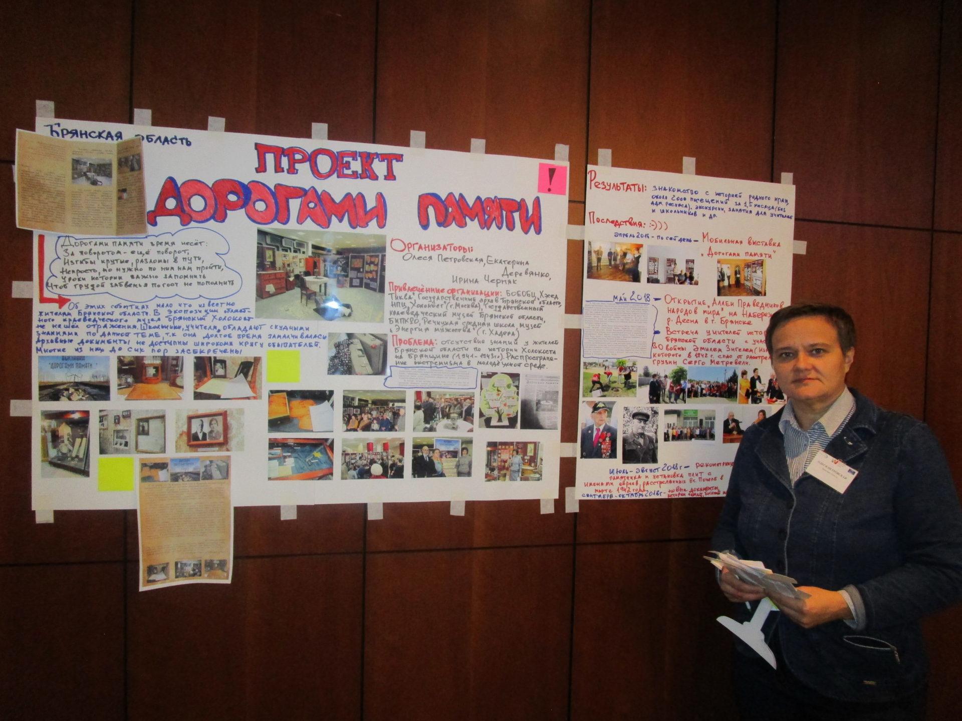 На конференции в Тбилиси представлен проект «Дорогами памяти»
