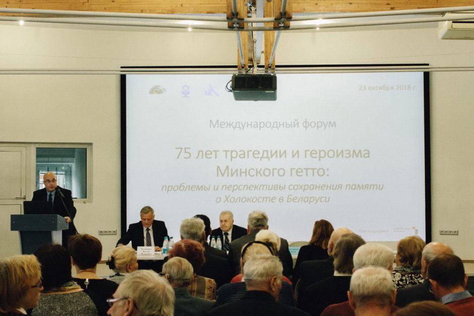Международный форум в Минске