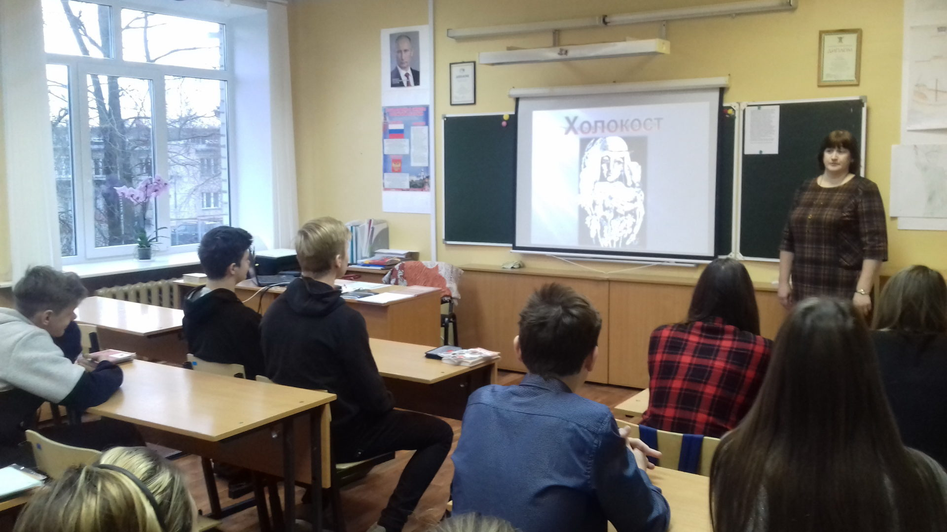 Лекция по истории Холокоста в Ярослвской области