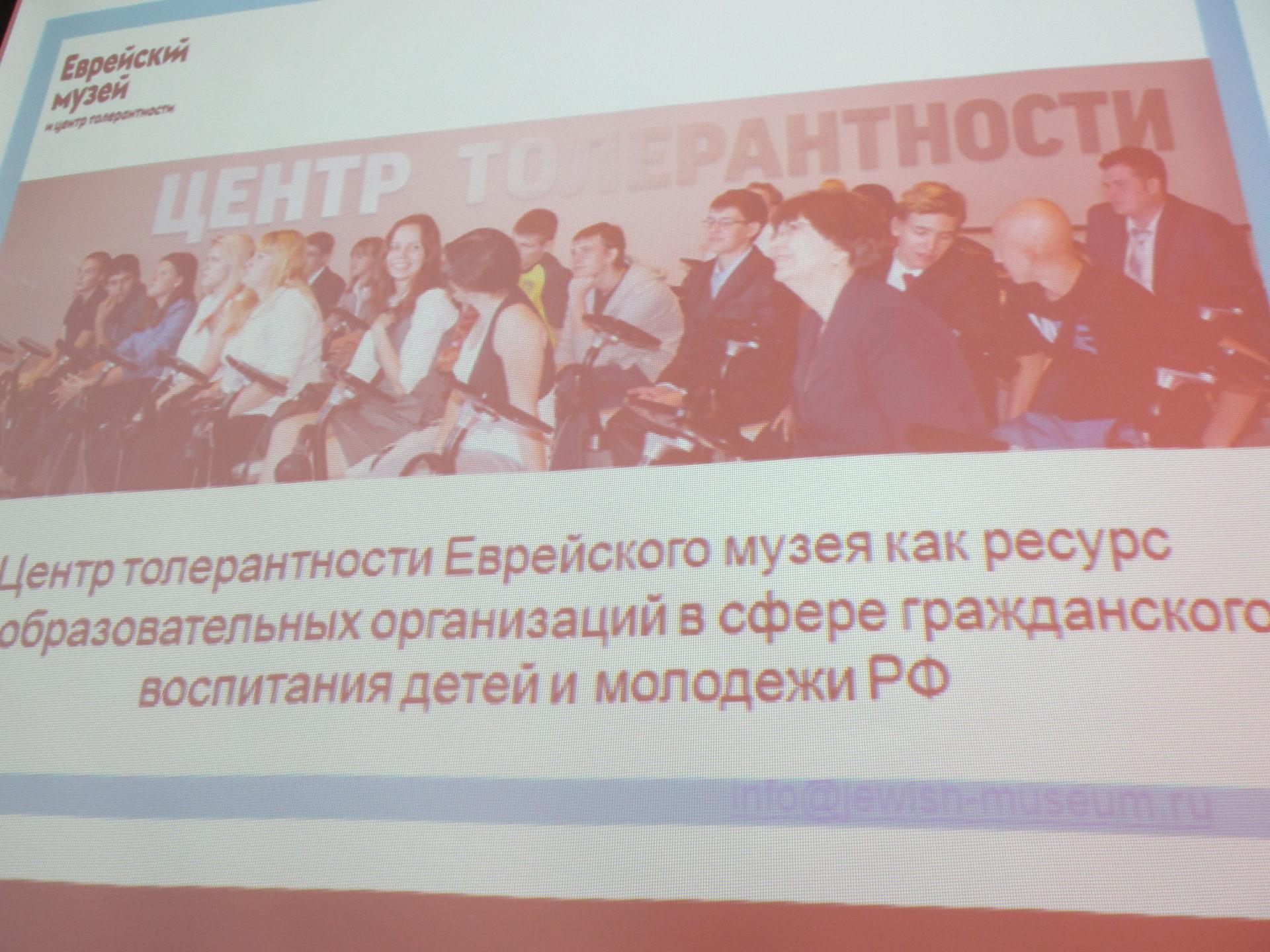 Межнациональный форум «Патриот» в Хабаровске