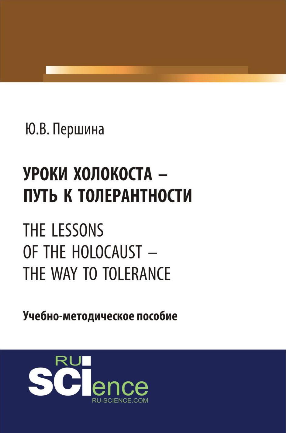 «Уроки Холокоста — путь к толерантности».Учебно-методическое пособие