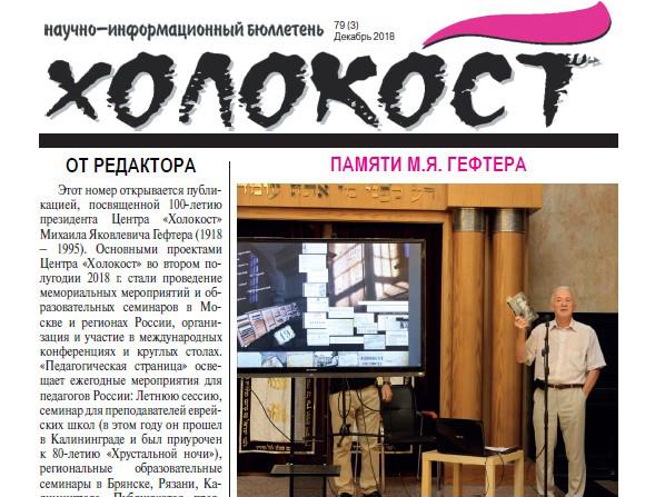 Научно-информационный бюллетень «Холокост»