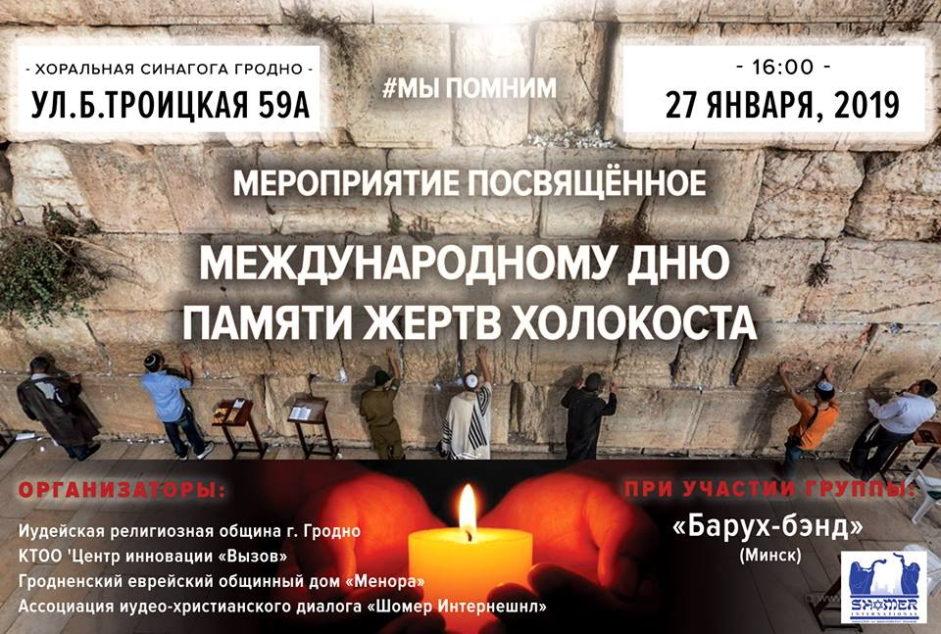 День памяти в Гродно