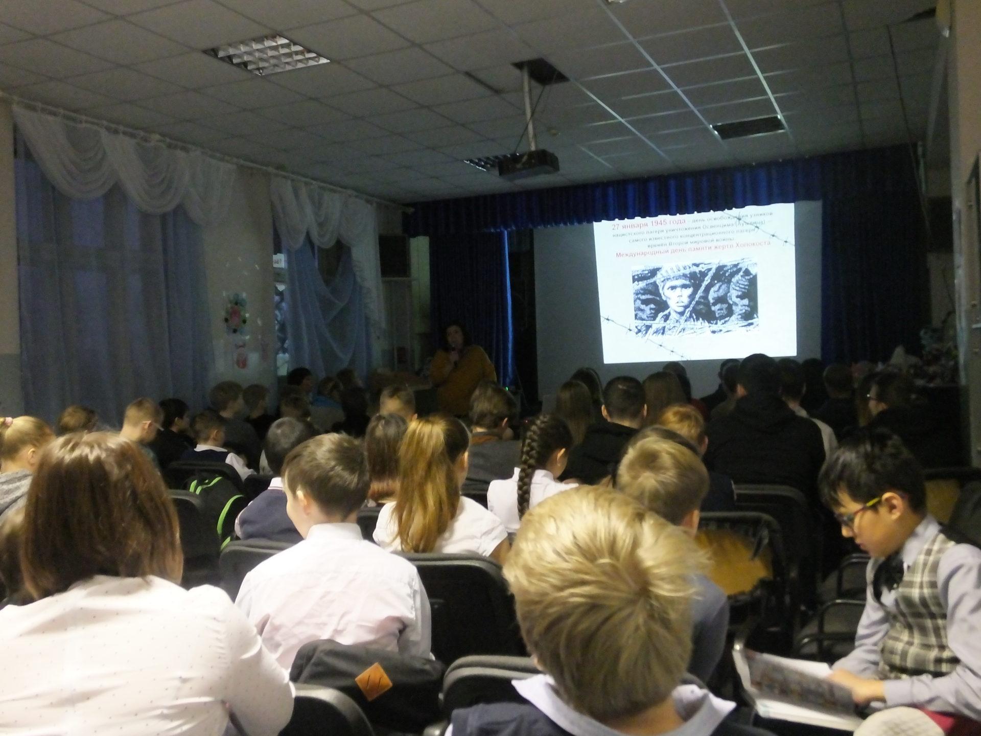 День памяти жертв Холокоста в петрозаводской школе №6