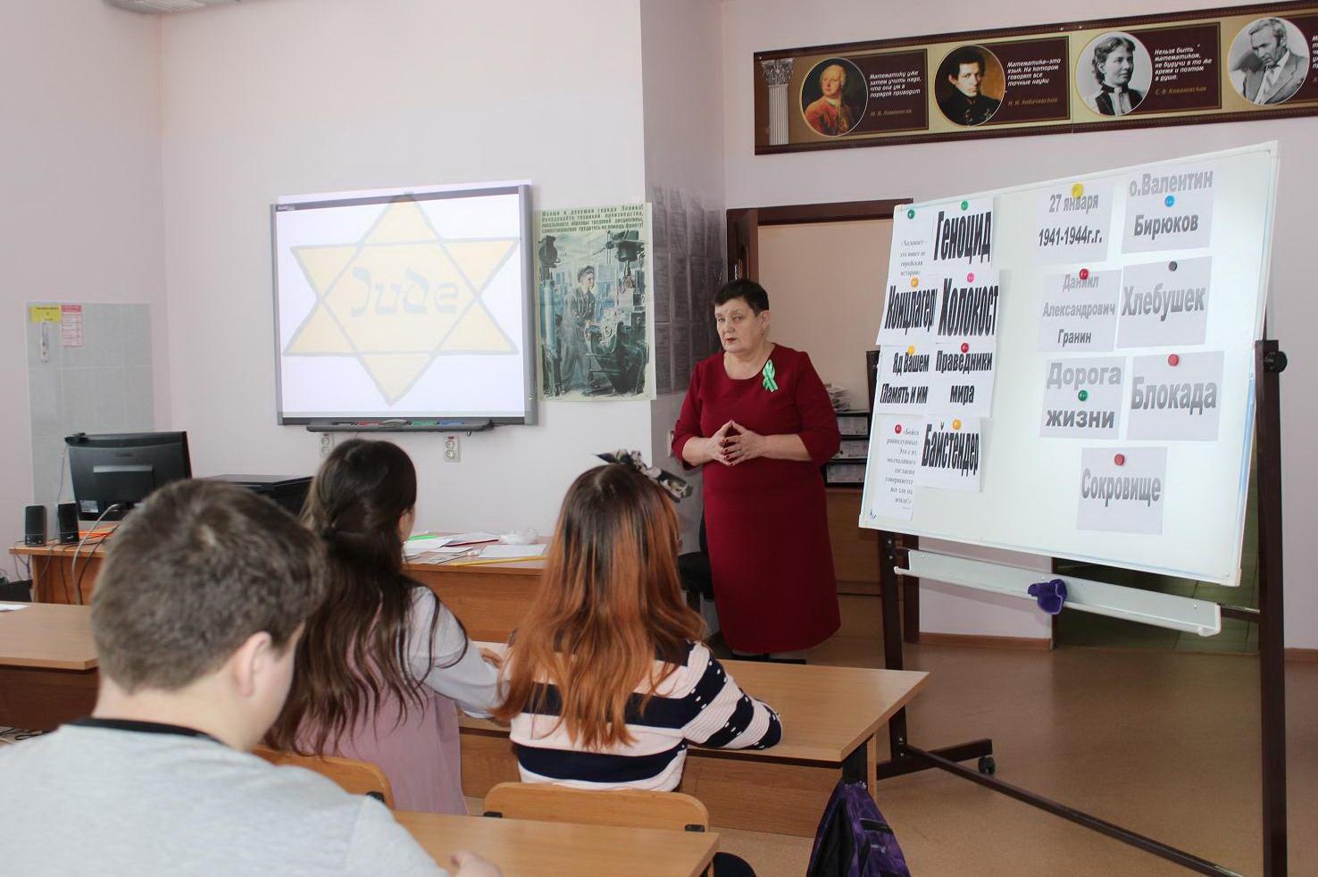 Международного дня памяти жертв Холокоста в Новоюгинской школе