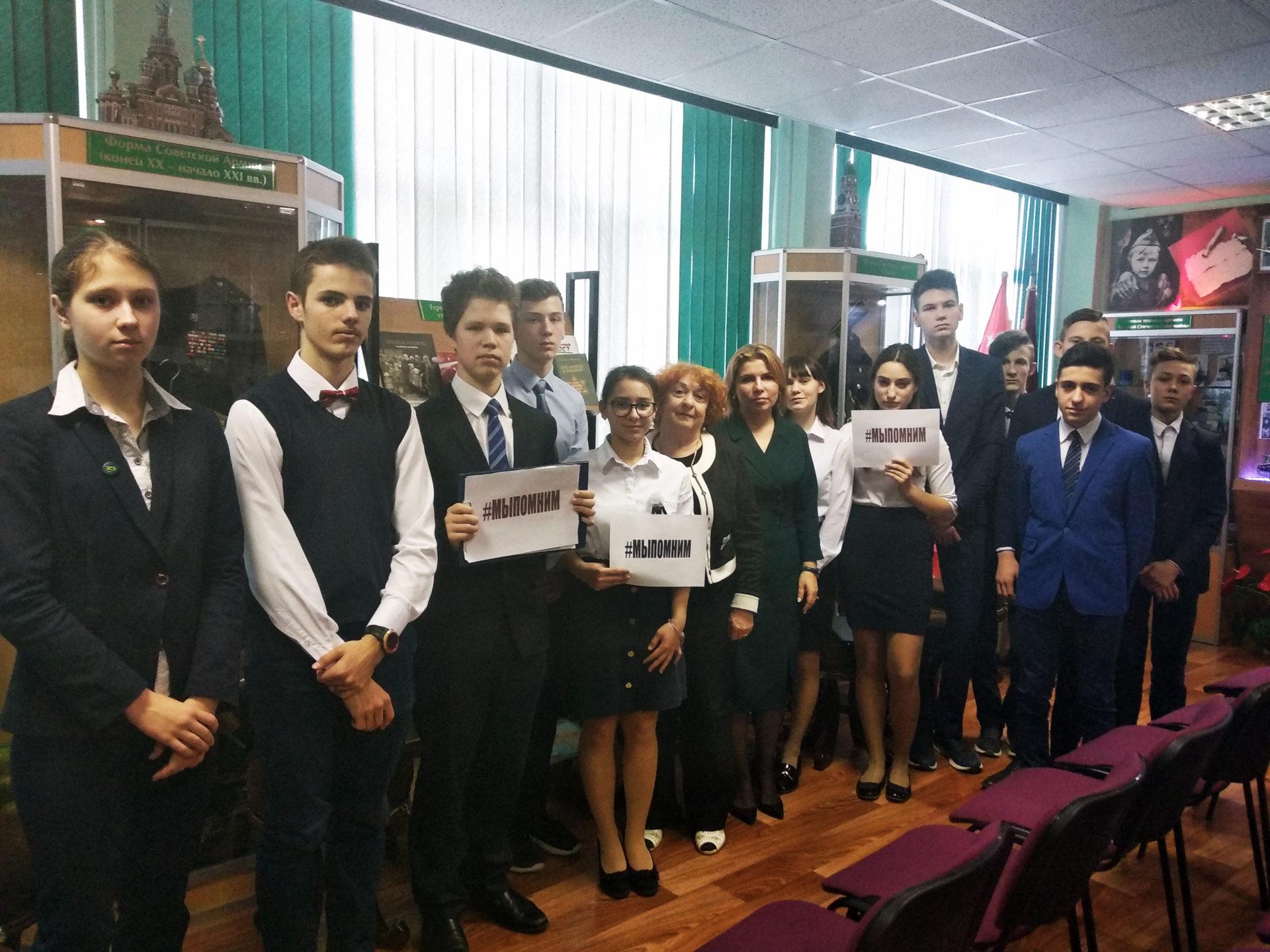 Международный День памяти жертв Холокоста в школе Подмосковья