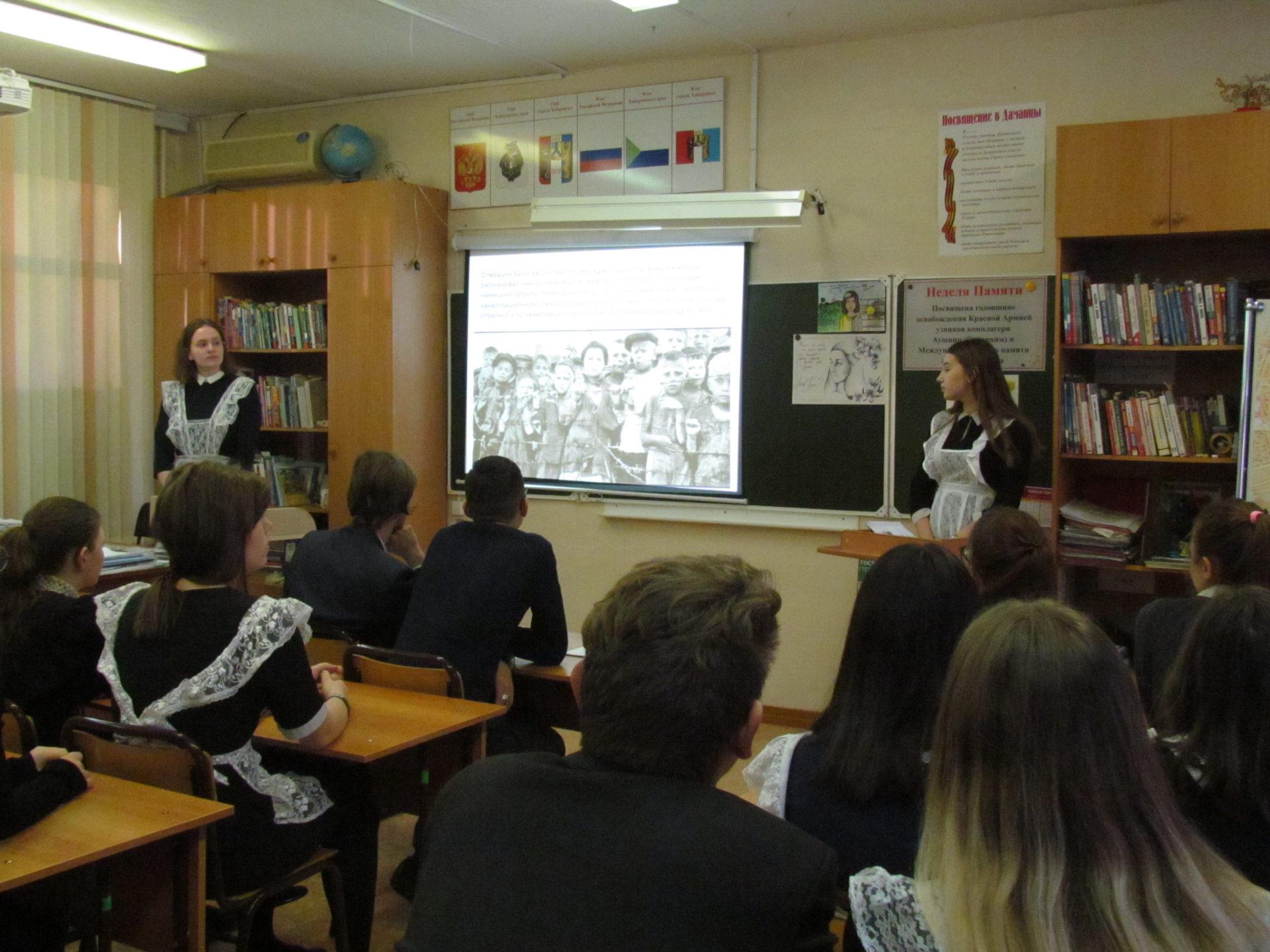 Неделя Памяти в школе Хабаровска