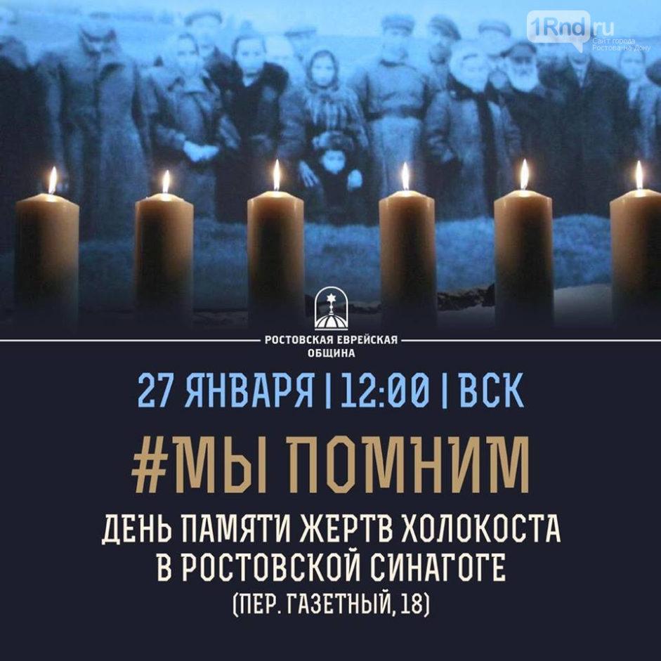 Ростовские евреи отметят день памяти жертв Холокоста