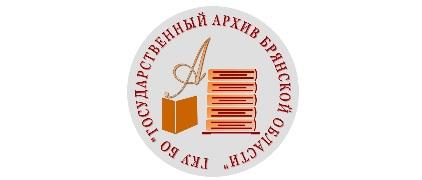 Занятия в Государственном архиве Брянской области