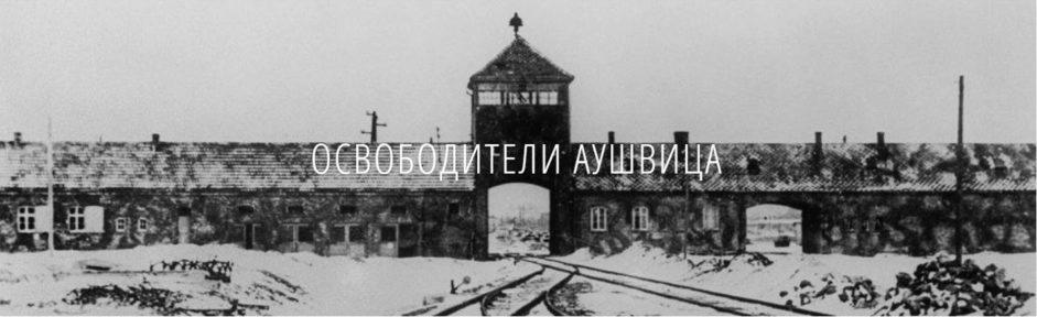 Доклад о проекте «Освободители Аушвица» на конференции в Мантурово