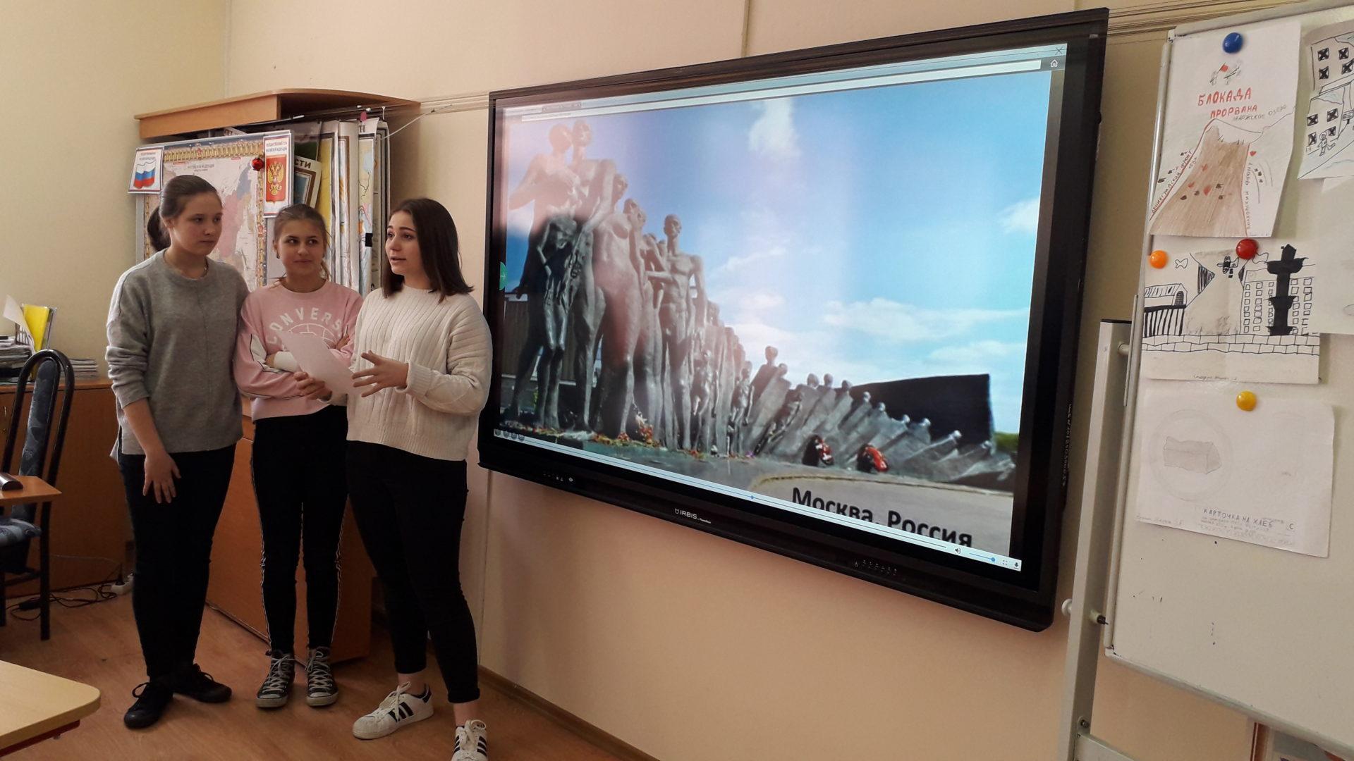 Интерактивный урок «Трагедия Холокоста» в московской Школе имени Петра Капицы