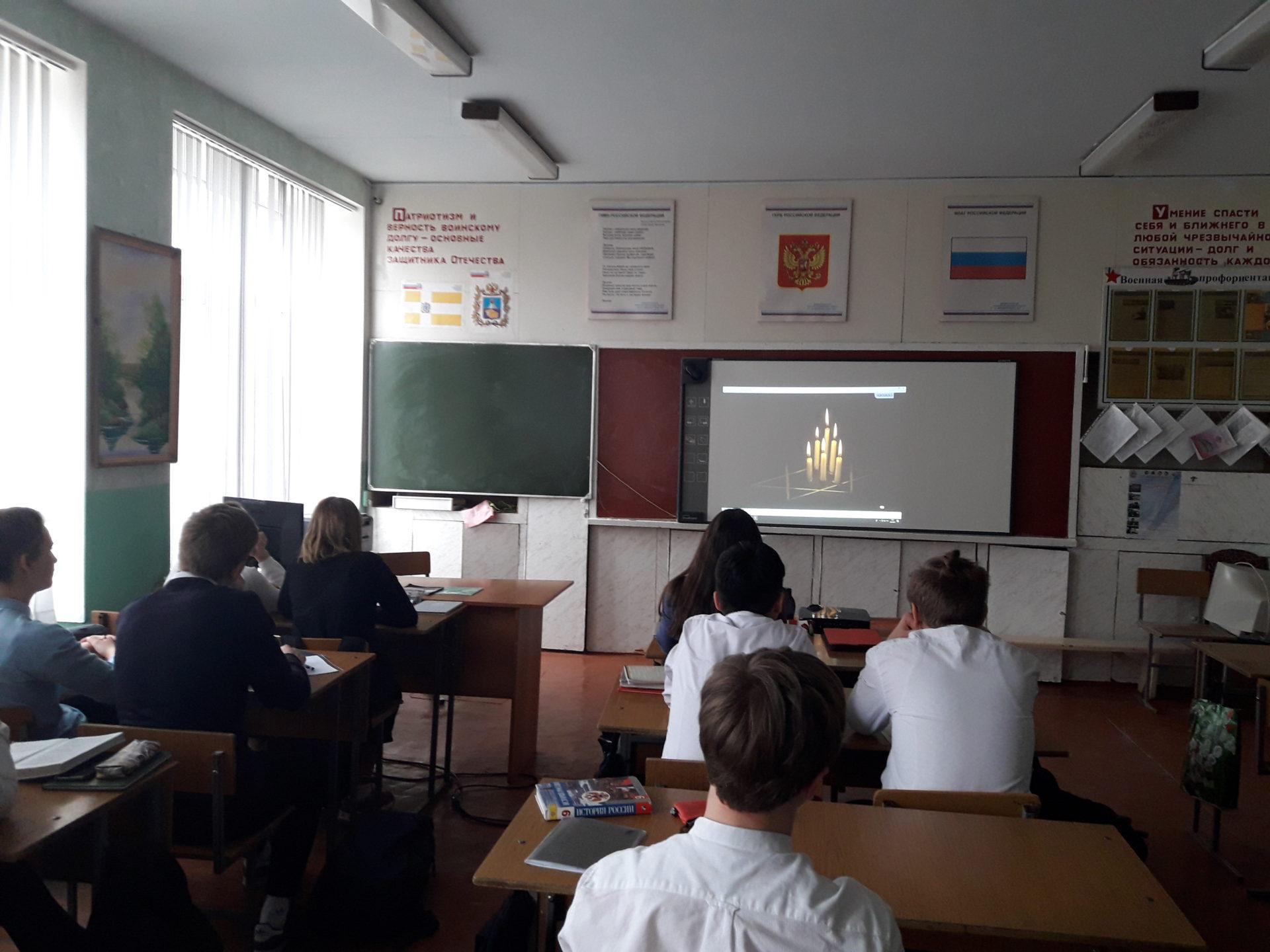 День памяти жертв Холокоста в ставропольской Гимназии №2